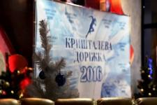 Кришталева доріжка-2016