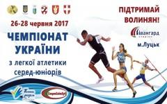 Підтримаймо волинян на юніорському чемпіонаті України