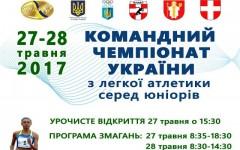 Нові великі легкоатлетичні змагання у Луцьку